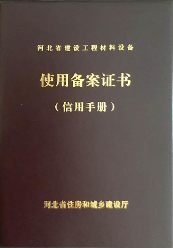 使(shi)用備案證書-保定抹面砂漿(jiang)
